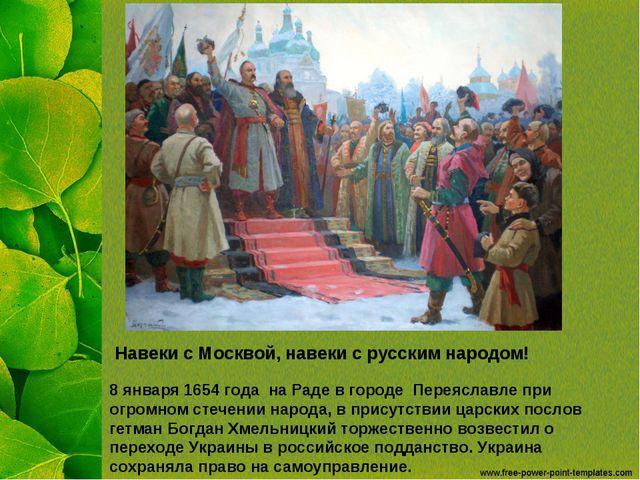 Навеки с Москвой, навеки с русским народом! 8 января 1654 года на Раде в горо...