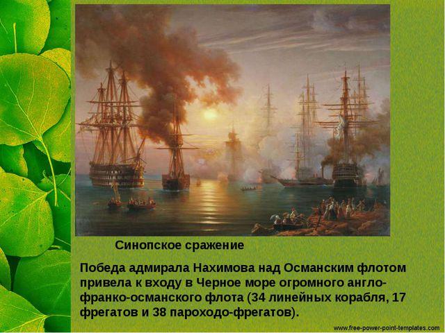Синопское сражение Победа адмирала Нахимова над Османским флотом привела к вх...