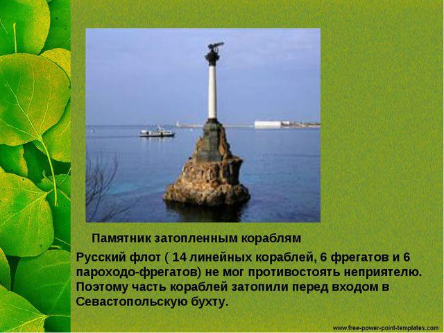 Памятник затопленным кораблям Русский флот ( 14 линейных кораблей, 6 фрегатов...
