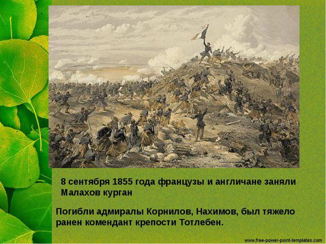 8 сентября 1855 года французы и англичане заняли Малахов курган Погибли адмир...