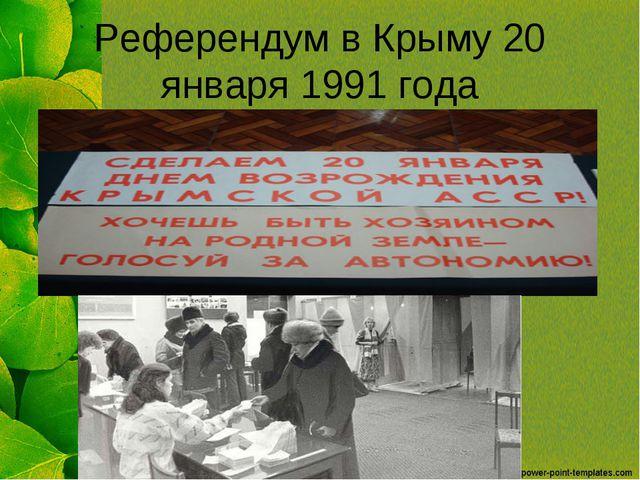 Референдум в Крыму 20 января 1991 года
