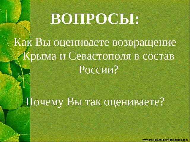 ВОПРОСЫ: Как Вы оцениваете возвращение Крыма и Севастополя в состав России? П...