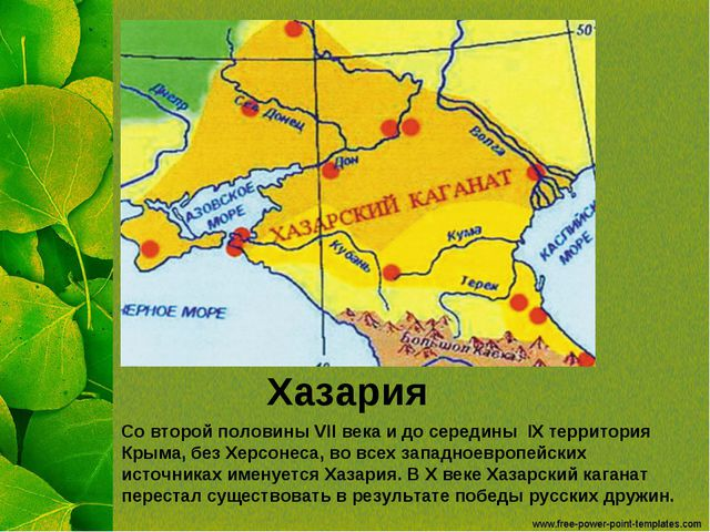 Хазария Со второй половины VII века и до середины IX территория Крыма, без Х...