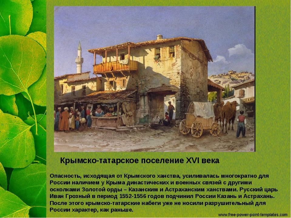 Крымско-татарское поселение XVI века Опасность, исходящая от Крымского ханств...
