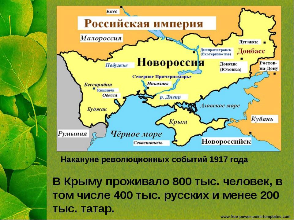 Накануне революционных событий 1917 года В Крыму проживало 800 тыс. человек,...