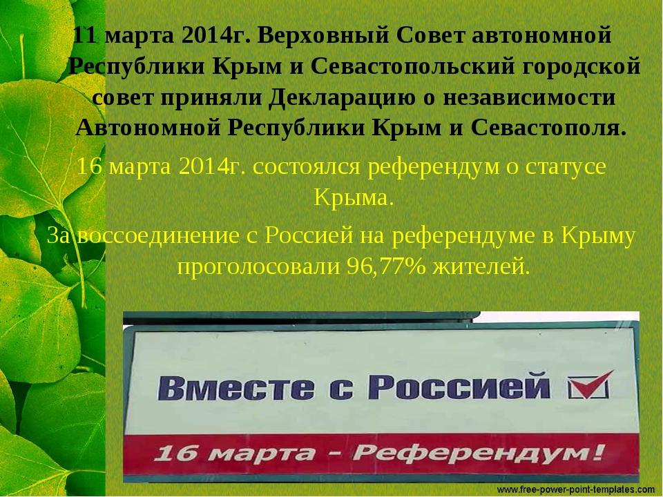 11 марта 2014г. Верховный Совет автономной Республики Крым и Севастопольский...