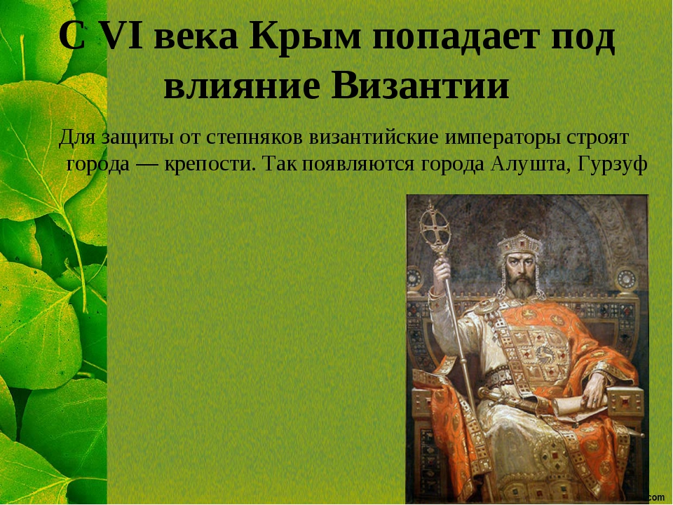 С VI века Крым попадает под влияние Византии Для защиты от степняков византий...