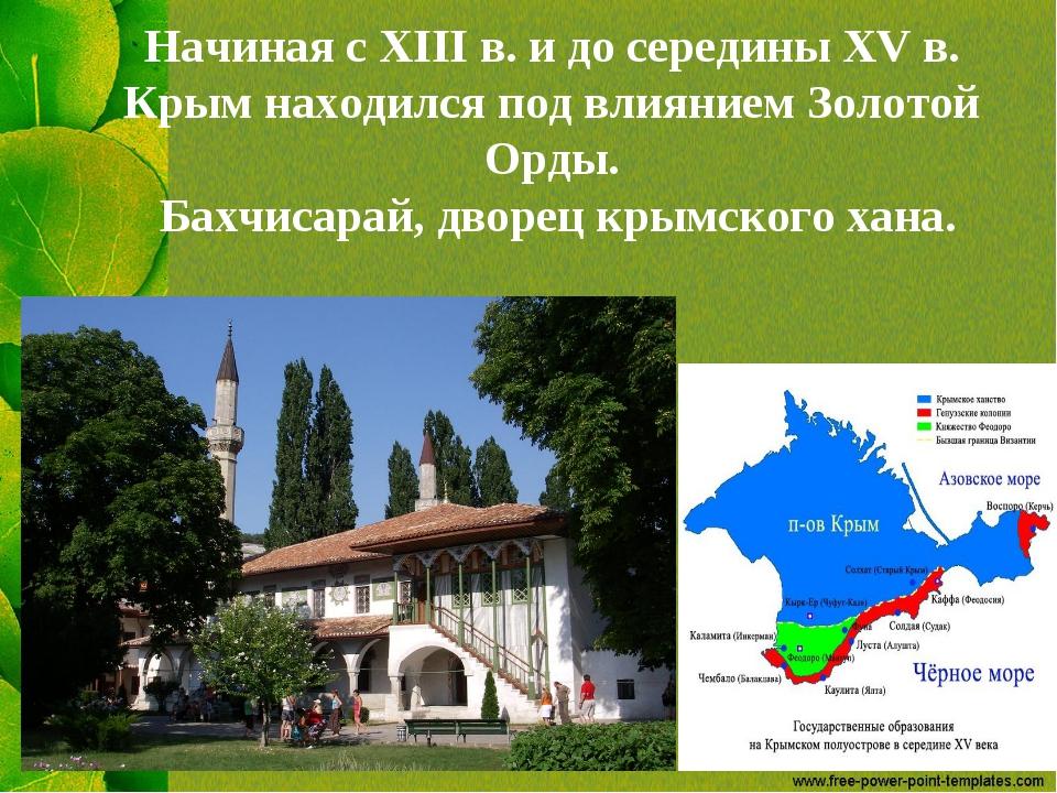 Начиная с XIII в. и до середины XV в. Крым находился под влиянием Золотой Орд...