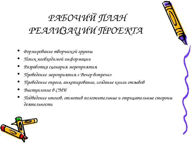 РАБОЧИЙ ПЛАН РЕАЛИЗАЦИИ ПРОЕКТА Формирование творческой группы Поиск необходи...