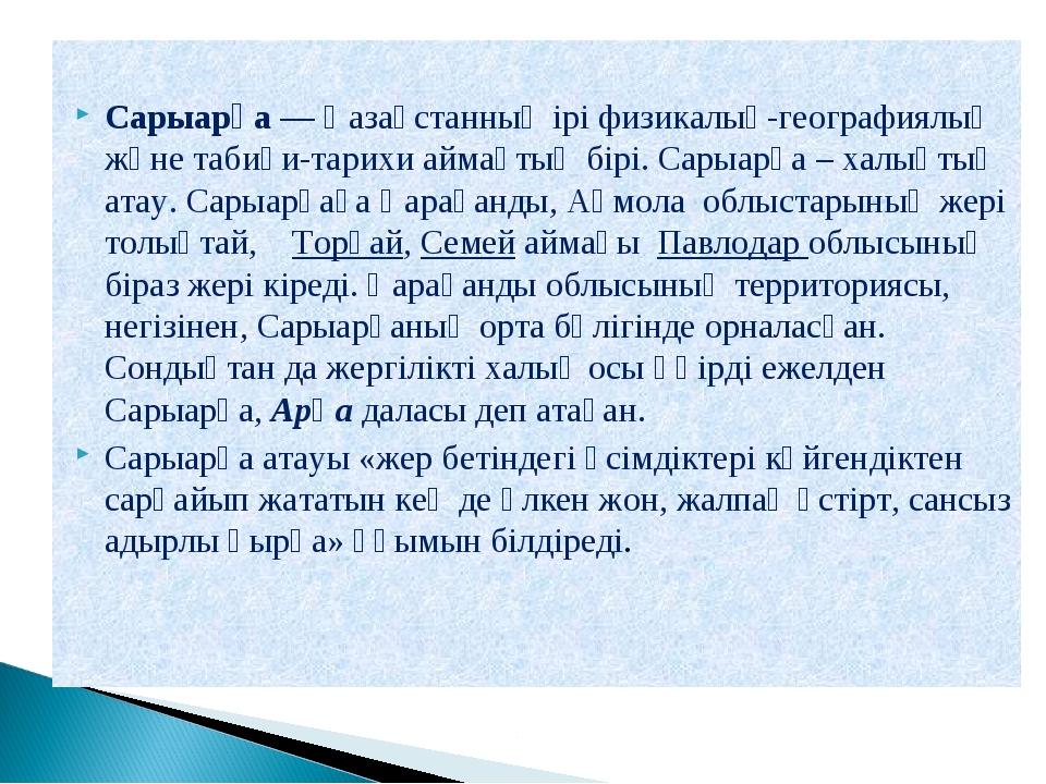 Сарыарқа— Қазақстанның ірі физикалық-географиялық және табиғи-тарихи аймақт...
