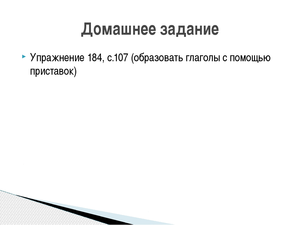 Упражнение 184, с.107 (образовать глаголы с помощью приставок) Домашнее задание