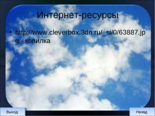 Интернет-ресурсы http://www.cleverbox.3dn.ru/_si/0/63887.jpg - копилка Назад