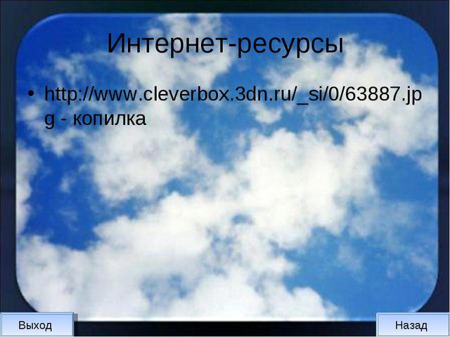 Интернет-ресурсы http://www.cleverbox.3dn.ru/_si/0/63887.jpg - копилка Назад...