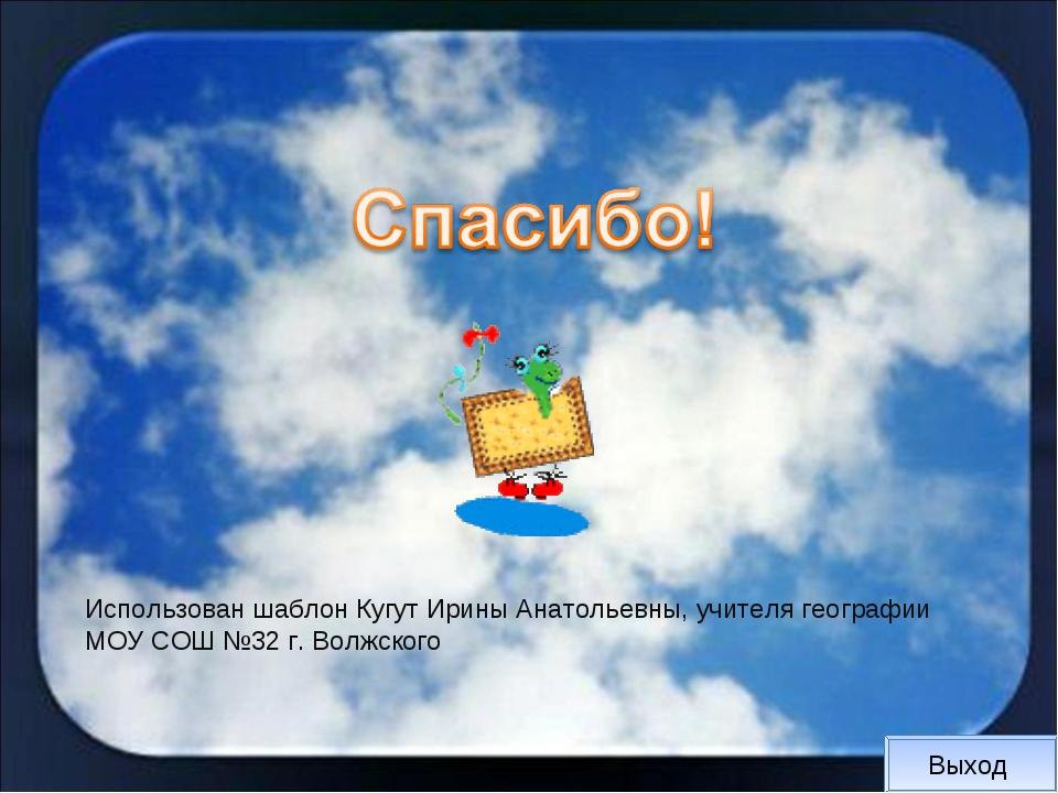 Выход Использован шаблон Кугут Ирины Анатольевны, учителя географии МОУ СОШ №...