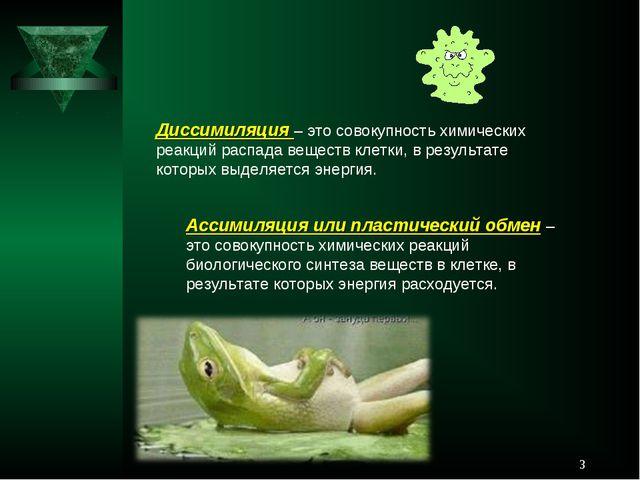 * Диссимиляция – это совокупность химических реакций распада веществ клетки,...