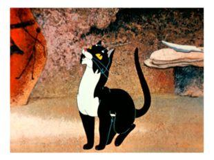 Хитрый кот из сказки Р. Киплинга, который трижды добилась похвалы от Женщины.