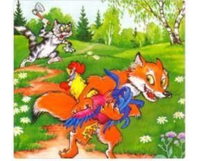 В какой сказке Коту, приходилось спасать своего товарища от Лисы.