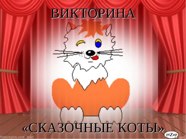 ВИКТОРИНА «СКАЗОЧНЫЕ КОТЫ»