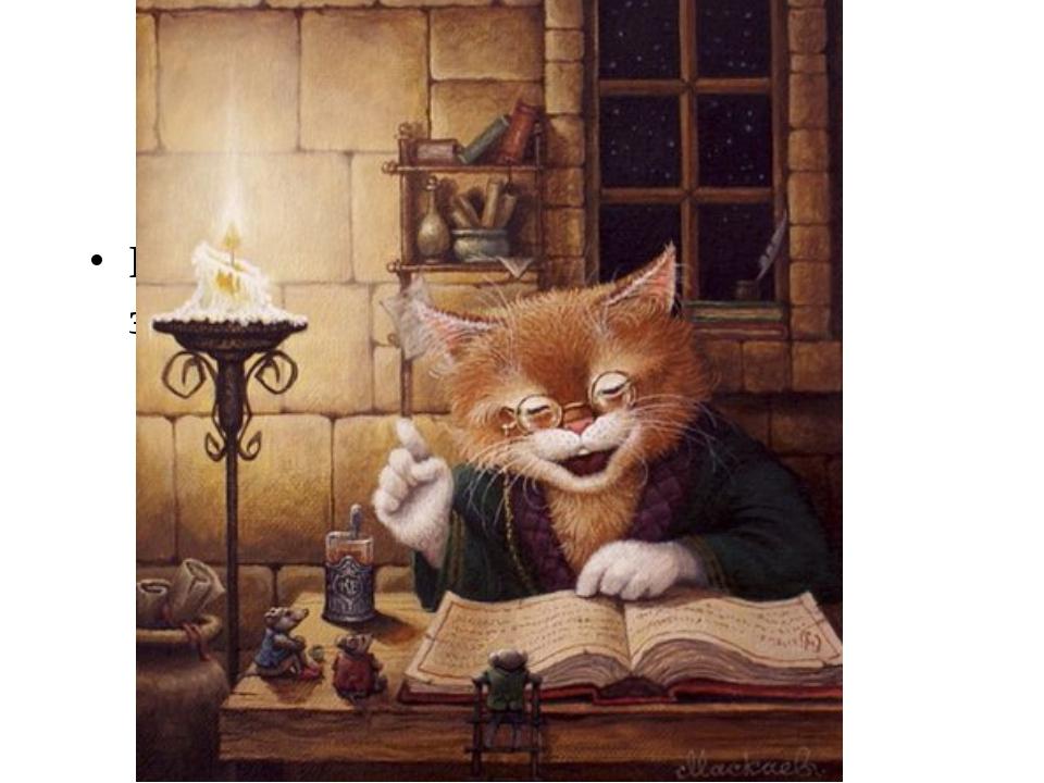 Кот, который идет направо – песнь заводит, налево – сказки говорит.