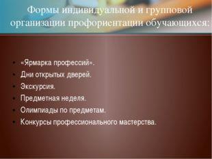 Формы индивидуальной и групповой организации профориентации обучающихся: «Ярм
