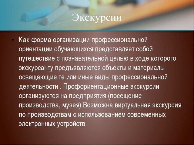 Экскурсии Как форма организации профессиональной ориентации обучающихся предс...