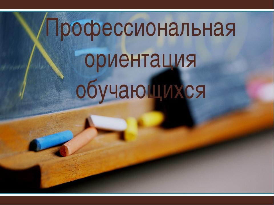 Профессиональная ориентация обучающихся