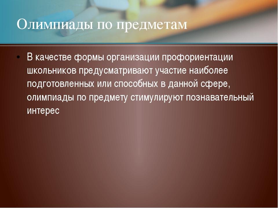 Олимпиады по предметам В качестве формы организации профориентации школьников...