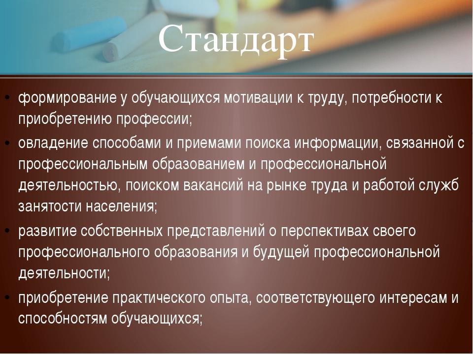 Стандарт формирование у обучающихся мотивации к труду, потребности к приобрет...