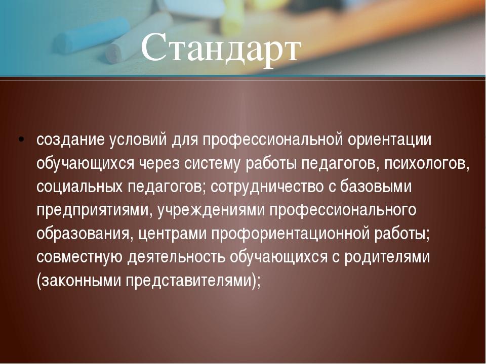 Стандарт создание условий для профессиональной ориентации обучающихся через с...