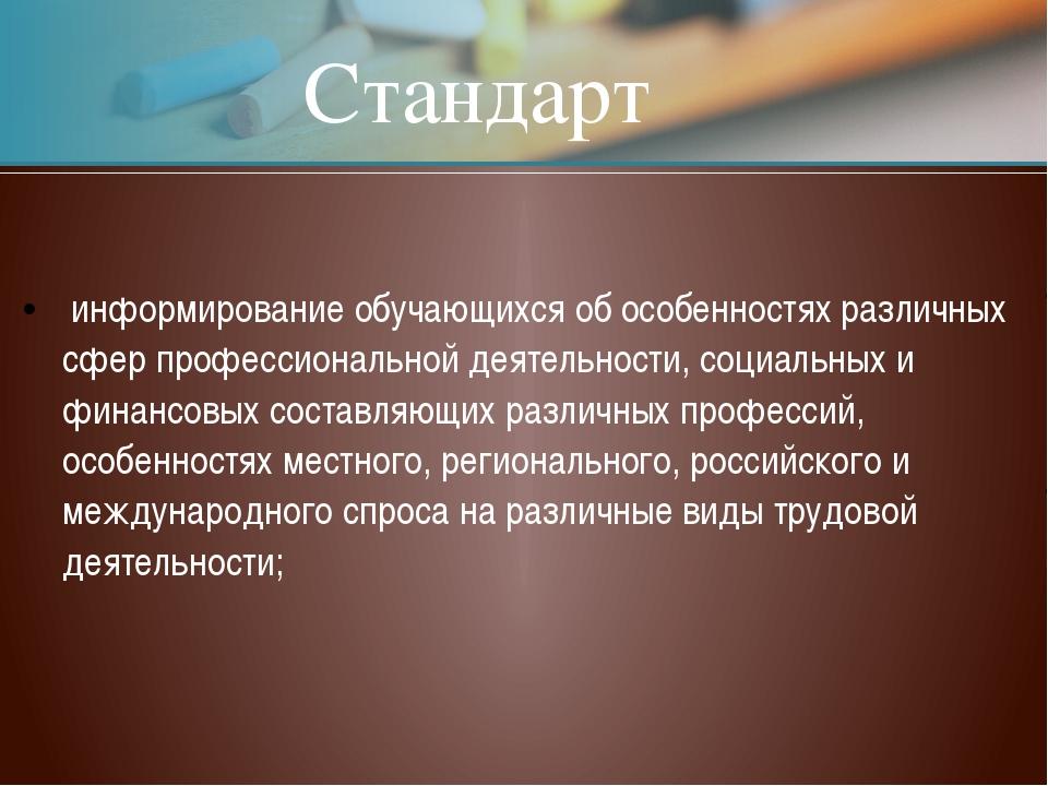 Стандарт информирование обучающихся об особенностях различных сфер профессион...