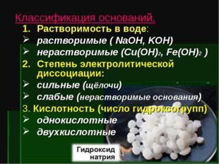 Классификация оснований. Растворимость в воде: растворимые ( NaOH, KOH) нерас