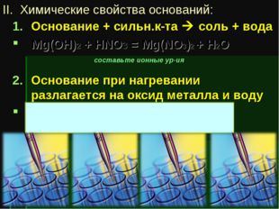 Химические свойства оснований: Основание + сильн.к-та  соль + вода Mg(OH)2 +