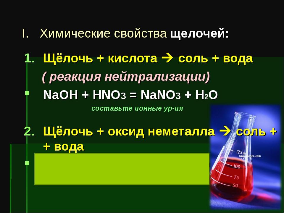 составьте ионные ур-ия Химические свойства щелочей: Щёлочь + кислота  соль +...