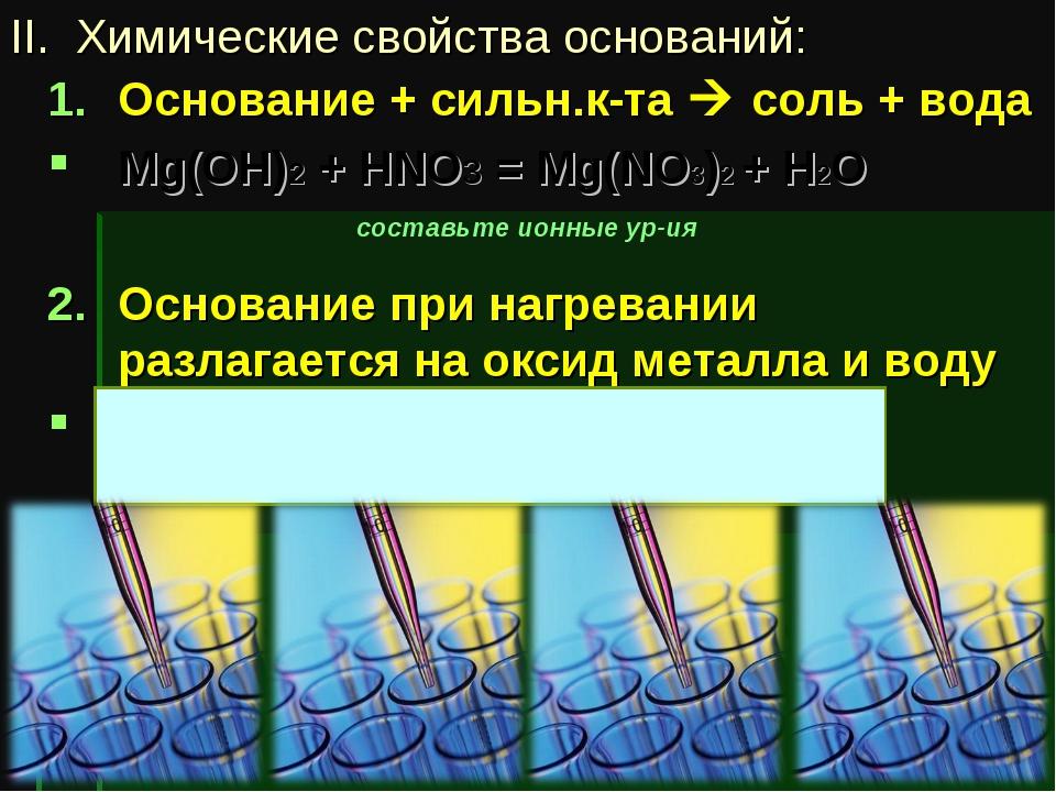 Химические свойства оснований: Основание + сильн.к-та  соль + вода Mg(OH)2 +...