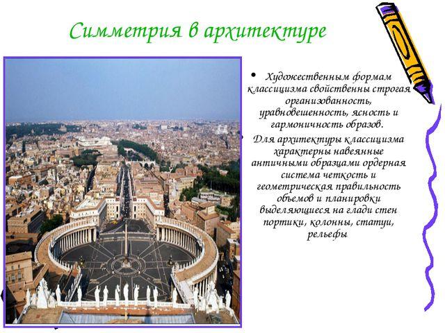 Симметрия в архитектуре Художественным формам классицизма свойственны строгая...