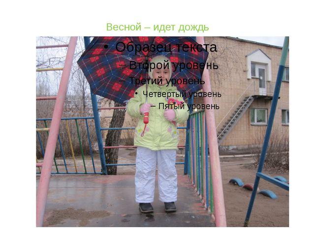 Весной – идет дождь