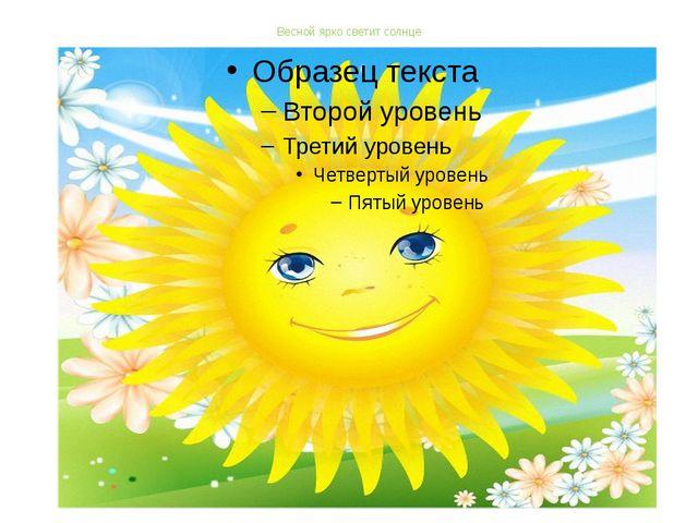Весной ярко светит солнце