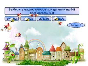 Выберите число, которое при делении на 542 дает остаток 408 166702 221136 166