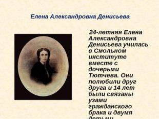 Елена Александровна Денисьева 24-летняя Елена Александровна Денисьева училас