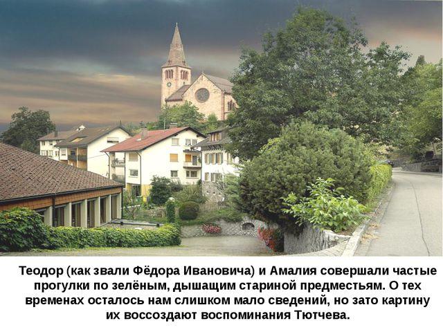 Теодор (как звали Фёдора Ивановича) и Амалия совершали частые прогулки по зел...
