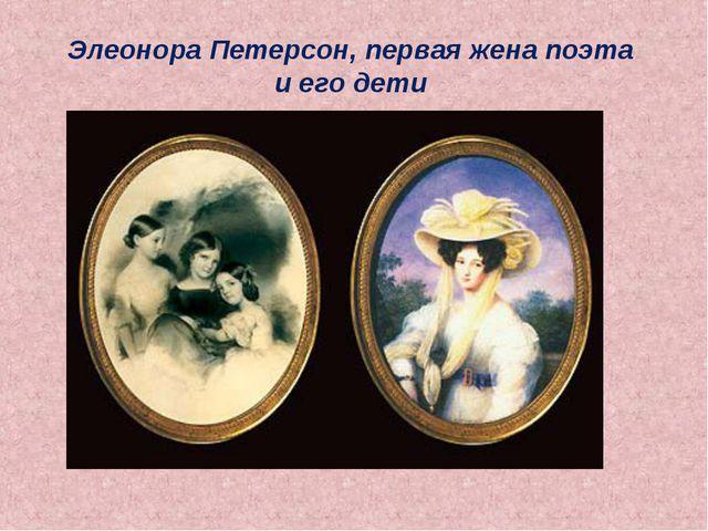 Элеонора Петерсон, первая жена поэта и его дети