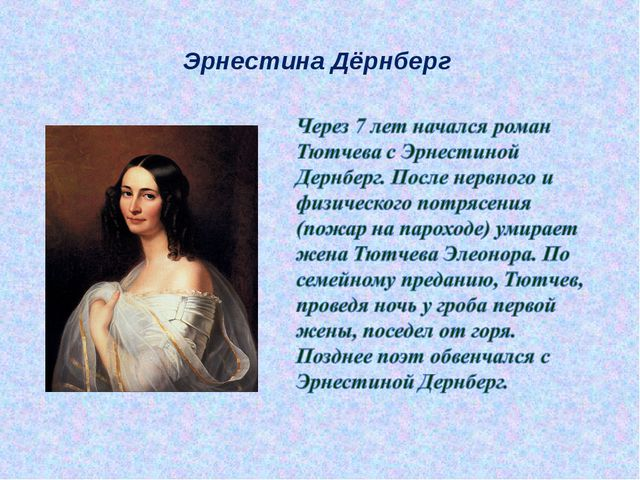 Эрнестина Дёрнберг