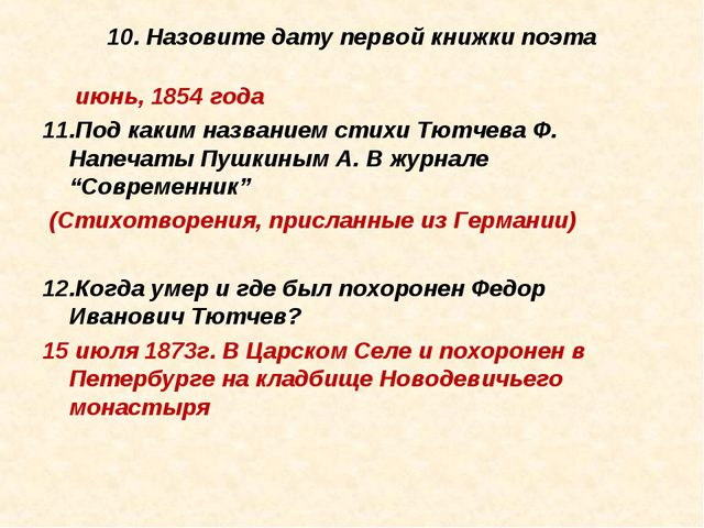 10. Назовите дату первой книжки поэта июнь, 1854 года 11.Под каким названием...