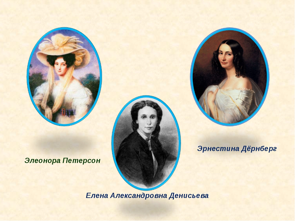 Елена Александровна Денисьева Элеонора Петерсон Эрнестина Дёрнберг