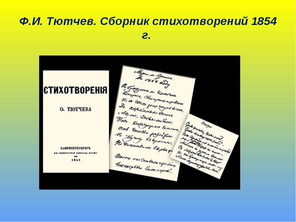 Ф.И. Тютчев. Сборник стихотворений 1854 г.
