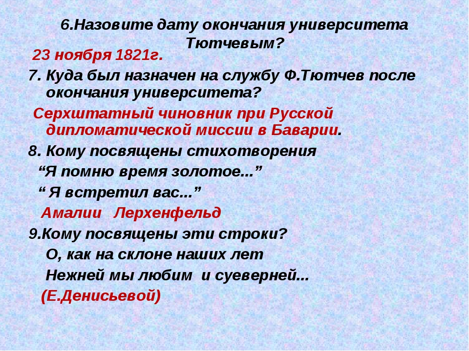 6.Назовите дату окончания университета Тютчевым? 23 ноября 1821г. 7. Куда был...