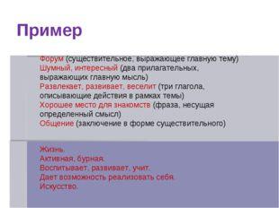 Пример Форум (существительное, выражающее главную тему) Шумный, интересный (д