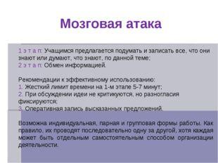 Мозговая атака 1 э т а п:Учащимся предлагается подумать и записать все, что