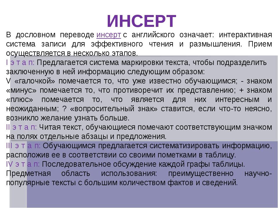 ИНСЕРТ В дословном переводеинсертс английского означает: интерактивная сист...