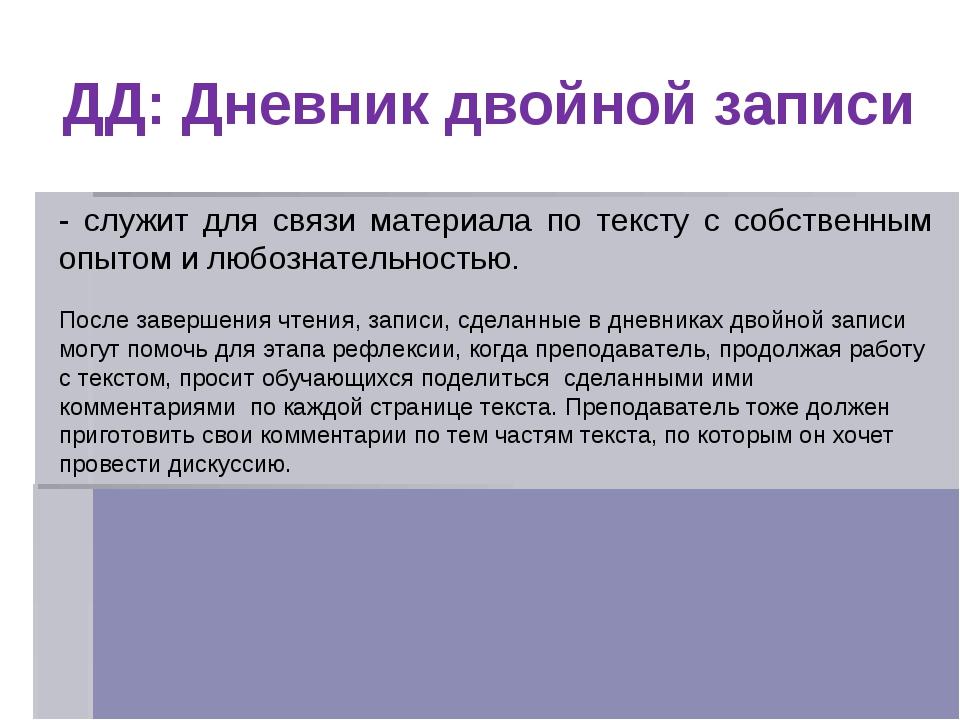 ДД: Дневник двойной записи - служит для связи материала по тексту с собственн...